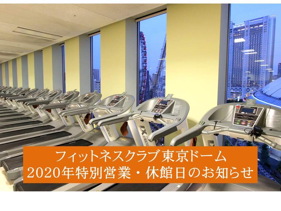 フィットネスクラブ東京ドームの画像