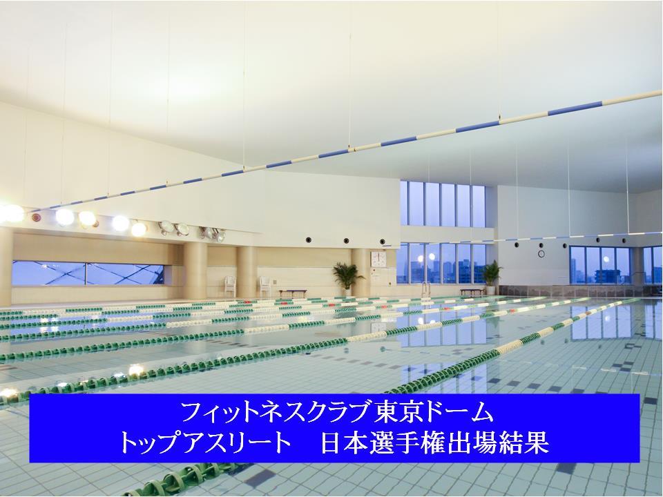 フィットネス クラブ 東京 ドーム